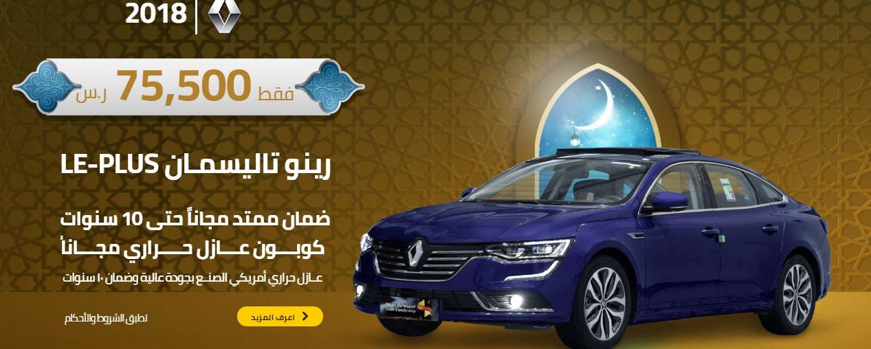 عروض صالح للسيارات في رمضان رينو